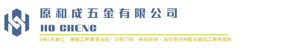 原和成五金有限公司(HO CHENG .Corp)-金屬切削工業用油、NACHI鑽頭、螺旋絲攻、三菱刀片、環規之領導經銷商