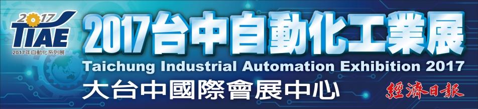 (7月) 歡迎蒞臨本司攤位 – 2017 台中自動化工業展 (切削刀具區 0875)