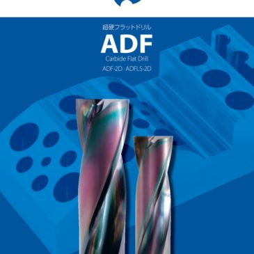 OSG 『ADF硬質合金平頭鑽』 – 本司強烈販售中