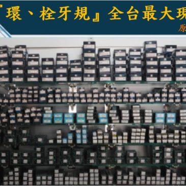 環規、栓規/牙規 (OSG、KKS、KGS)- 特殊尺寸專業訂製