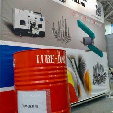 感謝「六星集團-羿晨機械」於台北工具機展採用本司油品